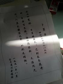 卜算子、赠中华营建基金会潘礼门先生、苏州金鸡湖