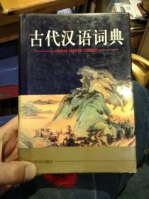 【硬精装】古代汉语词典  祝鸿熹  主编  四川辞书出版社9787805438191【首页写过名字,内页干净】
