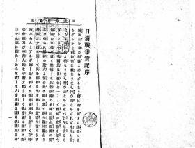 【复印件】日清战争实记  1894年印行(日文本)