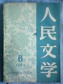 《人民文学》杂志1960年第6期