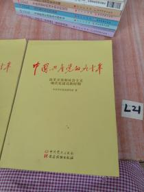 中国共产党的九十年,两本