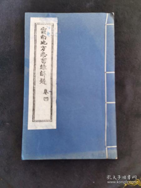 云南地方志书录解题卷四:玉溪 文山 红河 思茅地区