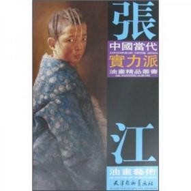 张江油画艺术