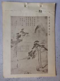 民国珂罗版画 明王繤溪桥红树