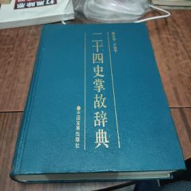 二十四史掌故辞典(6-1)