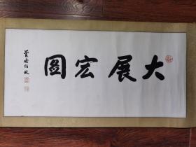 著名书法家   任政先生  楷书精品横幅《大展宏图》商品包真迹
