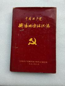 中国共产党衡阳地方组织志