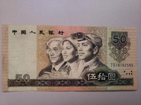 90版50元券JS18182585
