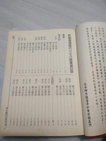 翔大   《历代六壬占验汇选》精装全六册,私藏品好