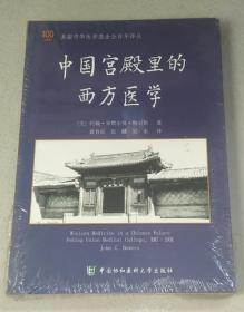 正版 美国中华医学基金会百年译丛:中国宫殿里的西方医学 9787567900158