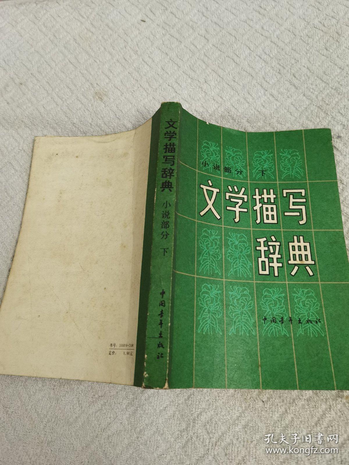 文学描写辞典,小说部分(下)