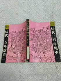 清代三百年艳史(上)