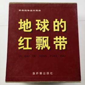 地球的红飘带-革命战争连环画库1-5