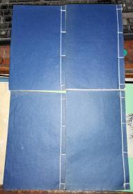劝戒录 卷一二三四  四册      [ 12×18.7 厘米  单鱼尾 四周双框 半叶版框10.4×14厘米 ]