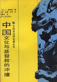 《中国文化与基督教的冲撞》【中国学汉译名著丛书。正版现货,品好如图】