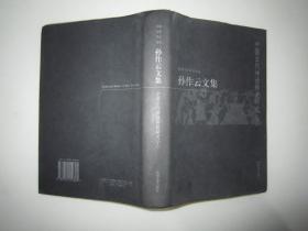 孙作云文集.第3卷,中国古代神话传说研究(下册,缺少上册)