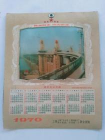 文革 1970年年历牌  南京长江大桥凹凸图像(试制)