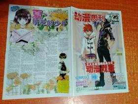 文化艺术报:动漫周刊 1张【2007年9月24日总第187期】【夏·听花的少年】