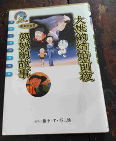 彩色电影哆啦A梦:大雄的结婚前夜 奶奶的故事(完全纪念版)