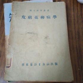 皮肤花柳病学 ~华东医务生活社(52年版)