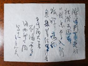 不妄不欺斋之一千三百七十六:刘海粟8.5x12cm自作诗手迹,有洇痕