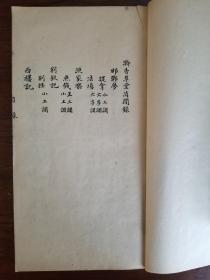 《澣香草堂消闲录》,含《邯郸梦》、《渔家乐》、《荆钗记》、《西楼记》等四种五折,约清末精抄本,书法极佳