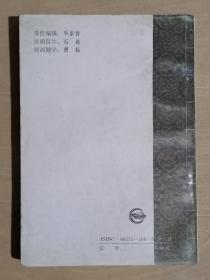 《周易气功》(32开平装)八五品