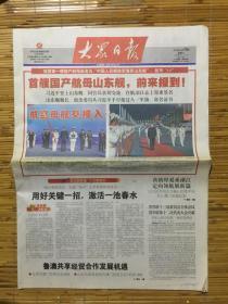 大众日报(2019年12月18日,首艘国产航母山东舰,前来报到) 【共16版】