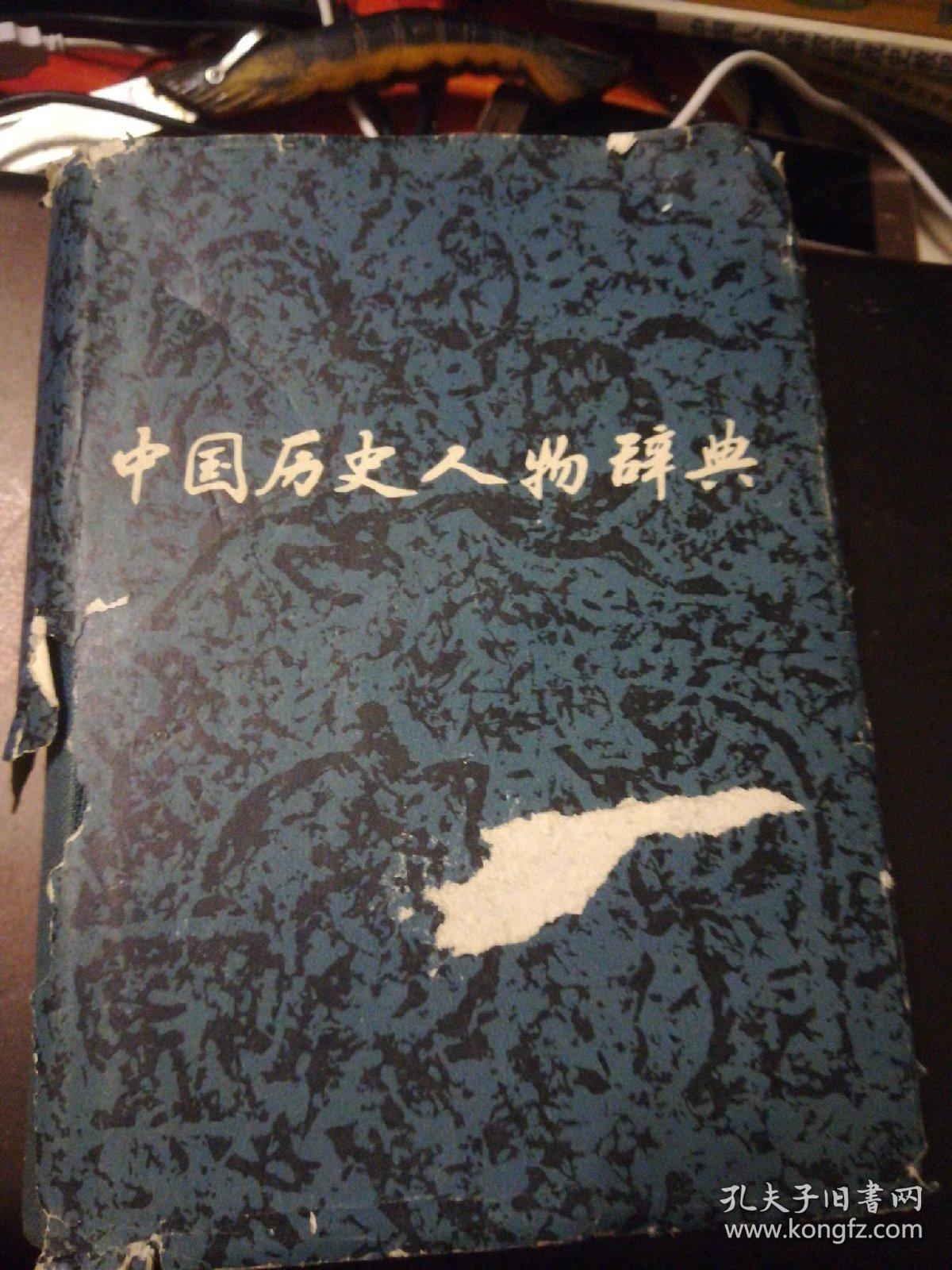 中国历史人物辞典