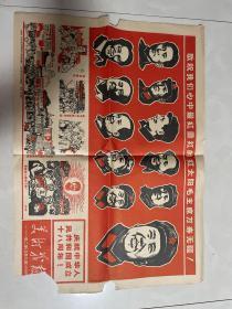 1967年编《美术战报画刊》第二期(国庆十八周年,木刻不同时期毛像)有缺损,