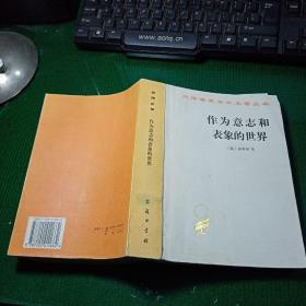 汉译世界学术名著丛书:作为意志和表象的世界
