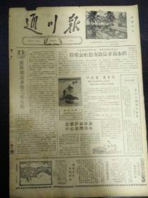 老报纸通川报1963年5月14日(8开四版) 庙安公社想方设法多栽水稻; 艰苦朴素代代传;