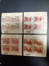 台湾红楼梦邮票第三组方连