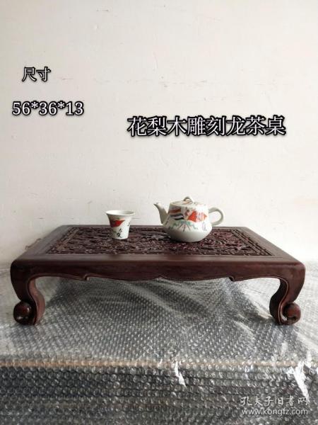 花梨木雕刻龙茶桌,纯手工雕刻弯腿起线,全品无松动,尺寸品相如图