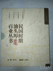 民国时期汕头埠百业丛书:新闻 陶瓷 抽纱 钱庄页(套装