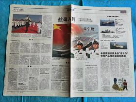 """北京晨报 2012年9月26日 我国首艘航母""""辽宁舰""""入列"""