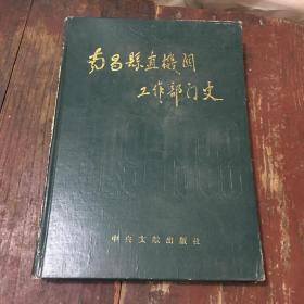南昌县直机关工作部门史 1949-1992