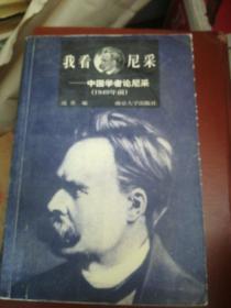 我看尼采:中国学者论尼采(1949年前)