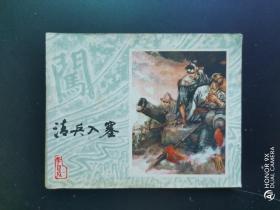 清兵入塞,连环画,李自成,上海版