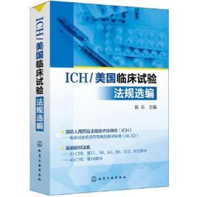 ICH美国临床试验法规选编