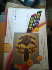 原始图腾与民族文化:朝鲜族诗人南永前和他的图腾诗研究