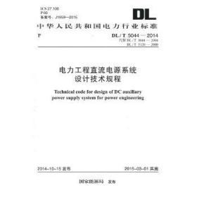 DL/T 5044-2014 电力工程直流电源系统设计技术规程