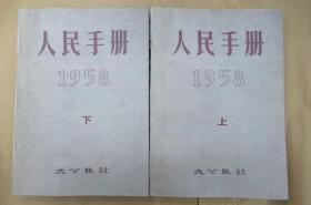 1958 人民手册  ~原纸面硬皮本分平装两册~