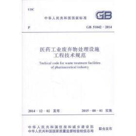 GB 51042-2014 医工业废弃物处理设施工程技术规范