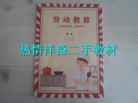 劳动教育 高中 【2020新版,近全新】北京理工大学出版社