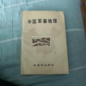 中国军事地理 大32开无字无印