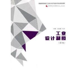普通高等学校工业设计·产品设计专业规划教材:工业设计制图(第2版)