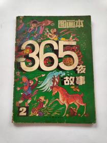 图画本365夜故事(2)