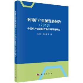 中国矿产资源发展报告(2016)——中国矿产品国际贸易市场环境研究