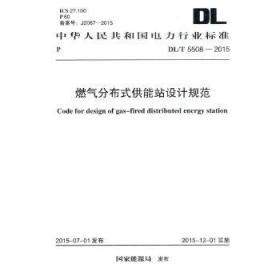 DL/T 5508-2015 燃气分布式供能站设计规范